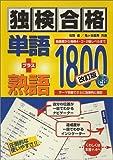 独検合格 単語+熟語1800 改訂版