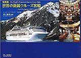 写真集 世界の新鋭クルーズ客船