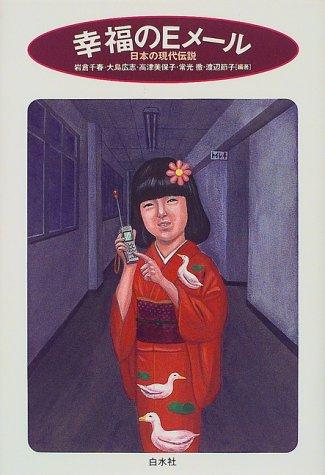 kofuku-no-emeru-nihon-no-gendai-densetsu-japanese-edition