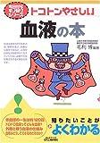 トコトンやさしい血液の本 (B&Tブックス—今日からモノ知りシリーズ)
