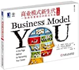 img - for Business model. the new generation (personal papers): a canvas to reshape your career book / textbook / text book