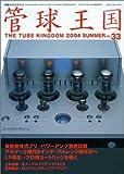 管球王国 33―季刊 (33) (別冊ステレオサウンド)