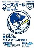 ベースボールサミット第8回 やっぱり、横浜DeNAベイスターズが好き!