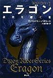 エラゴン 遺志を継ぐ者 (ドラゴンライダー1)