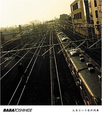 人生という名の列車(初回限定盤)