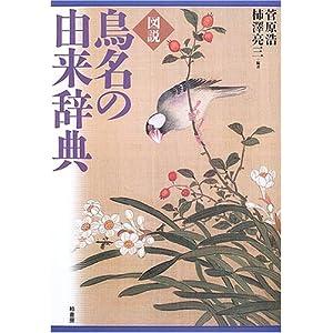 図説 鳥名の由来辞典