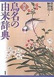 図説鳥名の由来辞典