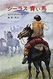 シーラス 青い馬—シーラスシリーズ〈9〉