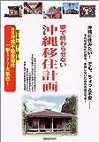 夢で終わらせない沖縄移住計画 (洋泉社MOOK)
