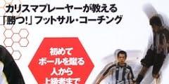 甲斐修侍のフットサルバイブル—カリスマプレーヤーが教える「勝つ!」フットサル・コーチング