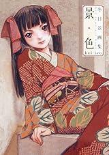 描き下ろしイラストもある冬目景画集「景・色」の中身