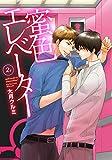 蜜色エレベーター 2F (apres comics)