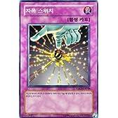 韓国語版 自爆スイッチ 【ノーマル】 ESP3-KR048 遊戯王シングルカード