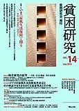 貧困研究 Vol.14