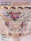 アンティークポーセリン―ガラスとともに