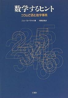 数学するヒント―コラムで読む数学事典