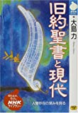 旧約聖書と現代 (NHKライブラリー)