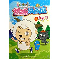 Cool cartoon museum- happy sheep and grey wolf-1 (Chinese Edition)