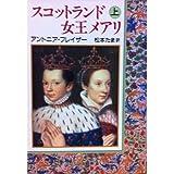 スコットランド女王メアリ〈上〉 (中公文庫)