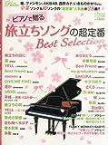 月刊ピアノ2013年2月号増刊 ピアノで贈る旅立ちソングの超定番Best Selection