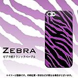 SoftBank iPhone5 アイフォン ハードケース・カバー ケースマーケット オリジナル 【ゼブラ柄クラシック Pr】