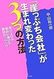 「崖っぷち会社」が生まれ変わった3つの方法 ~売り上げが劇的に伸びる勝利のノウハウ!~