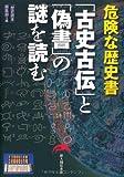 「古史古伝」と「偽書」の謎を読む