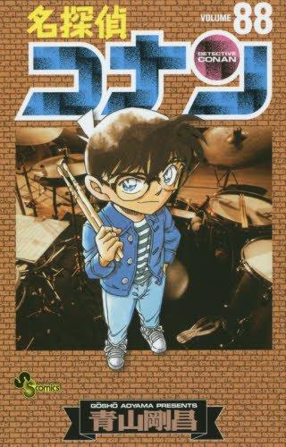 名探偵コナン 88 (少年サンデーコミックス)