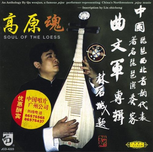 Ode To The Ancient Qin Dynasty