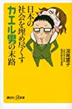 日本の社会を埋め尽くすカエル男の末路 (講談社+α新書)
