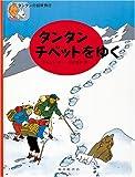 タンタン チベットをゆく (タンタンの冒険旅行 (5))