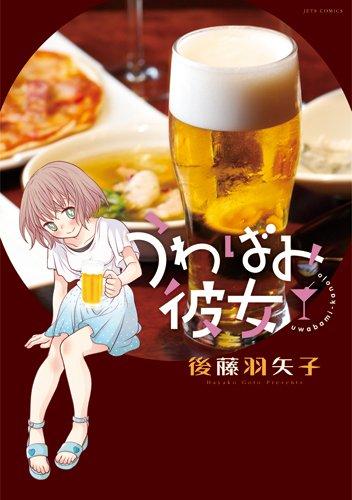 うわばみ彼女 (ジェッツコミックス)
