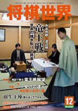 将棋世界 2015年 12月号