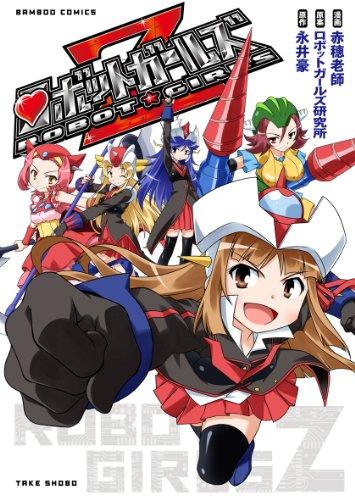 ロボットガールズZ (バンブーコミックス) -