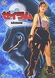 ゼイラム2[DVD]