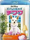 ビバリーヒルズ・チワワ [Blu-ray]