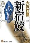 新宿鮫 (光文社文庫)