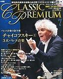 隔週刊 CLASSIC PREMIUM (クラシックプレミアム) 2014年 4/15号 [分冊百科]