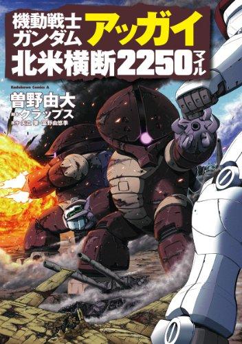 機動戦士ガンダム アッガイ北米横断2250マイル (角川コミックス・エース)
