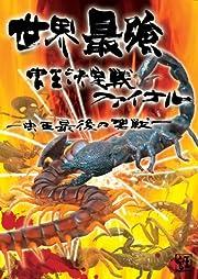 世界最強虫王決定戦ファイナル!~虫王最後の聖戦~ [DVD]
