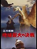 Amazon.co.jp三大怪獣 地球最大の決戦
