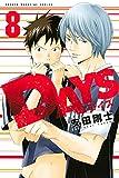 DAYS(8) (週刊少年マガジンコミックス)