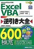 Excel VBA逆引き大全600の極意―2002/2003/2007対応