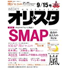 オリ☆スタ 2014年 9/15号 [雑誌]