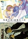 失恋の国&最後の三月 ~素敵なショタデイズCOMPLETE~ [DVD]