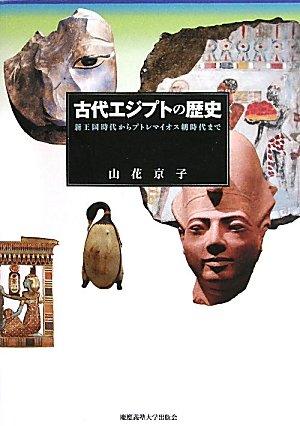 古代エジプトの歴史―新王国時代からプトレマイオス朝時代まで