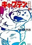 キャプテン 5 (ホームコミックス)