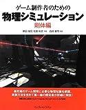 ゲーム制作者のための物理シミュレーション 剛体編