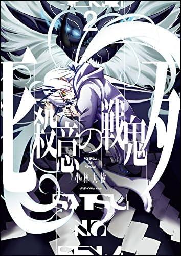 殺意の戦鬼(2)完 (ガンガンコミックスJOKER)