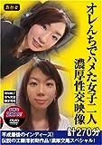 無敵会/無敵屋/オレんちでハメた女子二人濃厚性交映像 [DVD]